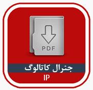 جنرال کتالوگ دوربین IP