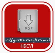 لیست قیمت محصولات HDCVI