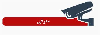 معرفی دوربین بالت داهوا