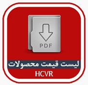 لیست قیمت محصولات HCVR