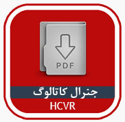 جنرال کاتالوگ HCVR