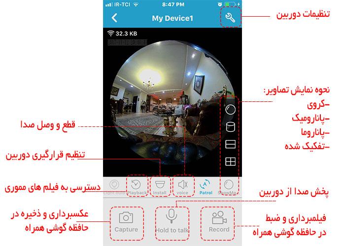 آموزش تنظیمات v380 application VR Cam