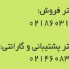 ارتباط با تهران نت
