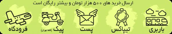 ارسال بار به سراسر ایران