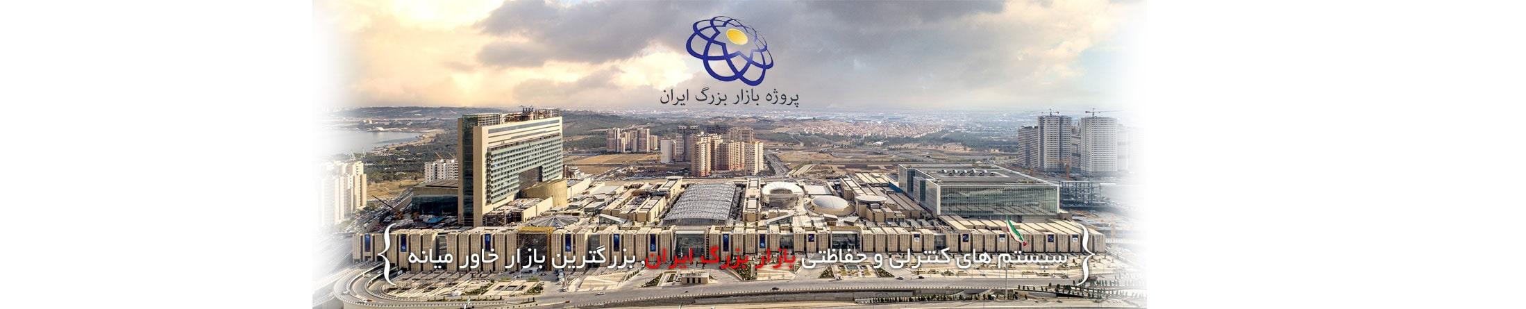 iran mall cctv